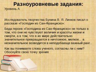 Уровень А Исследователь творчества Бунина В. Я. Линков писал о рассказе «Госп