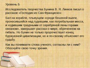 Уровень Б Исследователь творчества Бунина В. Я. Линков писал о рассказе «Госп