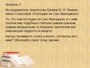 Уровень С Исследователь творчества Бунина В. Я. Линков писал о рассказе «Госп