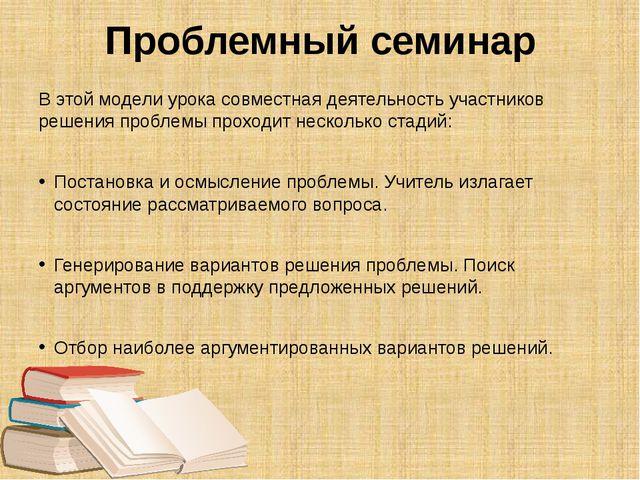 Проблемный семинар В этой модели урока совместная деятельность участников реш...