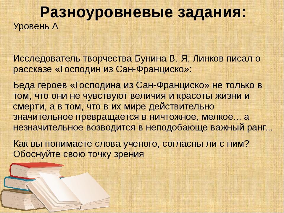 Уровень А Исследователь творчества Бунина В. Я. Линков писал о рассказе «Госп...