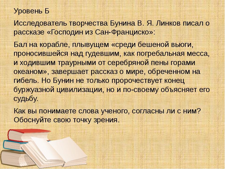 Уровень Б Исследователь творчества Бунина В. Я. Линков писал о рассказе «Госп...