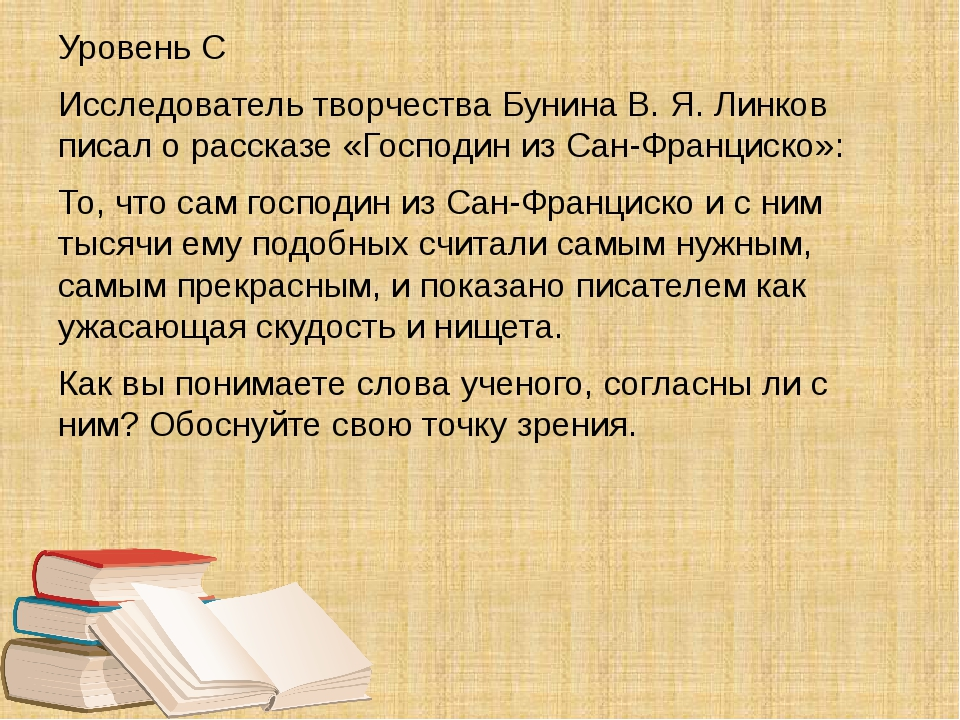 Уровень С Исследователь творчества Бунина В. Я. Линков писал о рассказе «Госп...