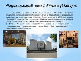 Национальный музей Адыгеи (Майкоп) Национальный музей Адыгеи был создан в 192