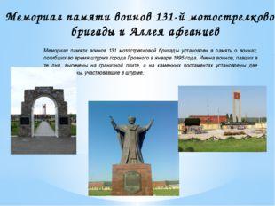 Мемориал памяти воинов 131-й мотострелковой бригады и Аллея афганцев Мемориал
