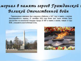 Мемориал в память героев Гражданской и Великой Отечественной войн Первоначаль