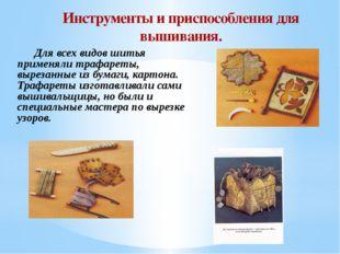 Инструменты и приспособления для вышивания. Для всех видов шитья применяли т