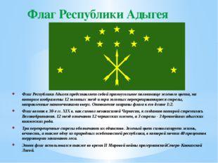 Флаг Республики Адыгея Флаг Республики Адыгея представляет собой прямоугольн