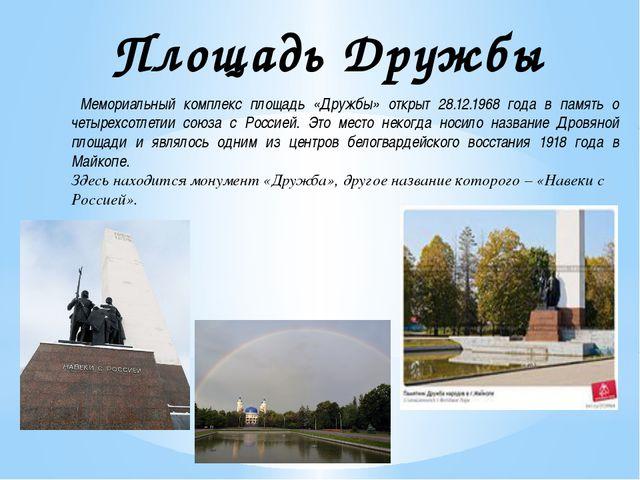 Площадь Дружбы Мемориальный комплекс площадь «Дружбы» открыт 28.12.1968 года...