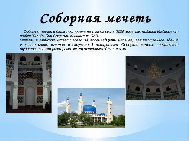 Соборная мечеть Соборная мечеть была построена не так давно, в 2000 году, как...
