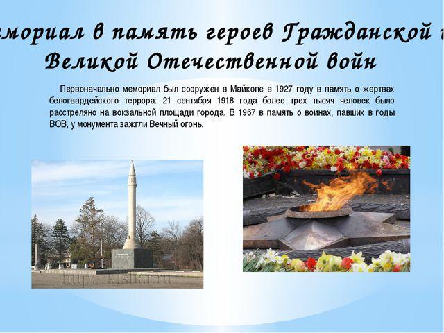 Мемориал в память героев Гражданской и Великой Отечественной войн Первоначаль...