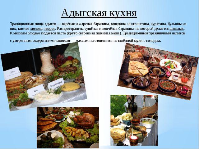 Адыгская кухня Традиционная пища адыгов— варёная и жареная баранина, говядин...