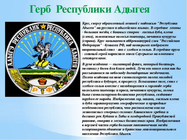 """Герб Республики Адыгея Круг, сверху обрамленный лентой с надписью """"Республик..."""