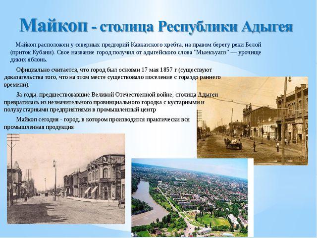 Майкоп расположен у северных предгорий Кавказского хребта, на правом берегу...