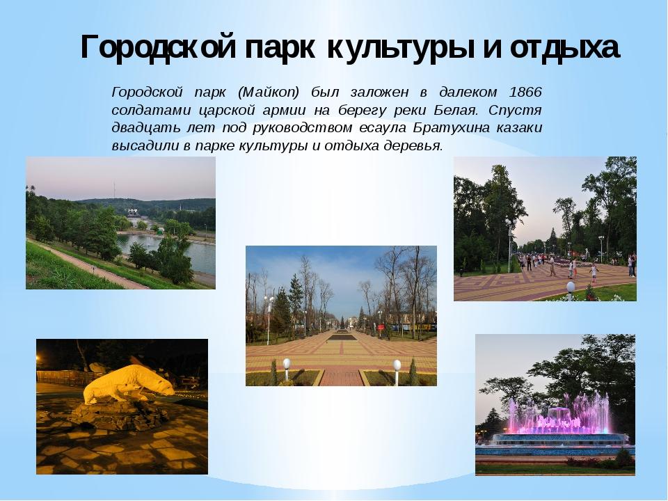 Городской парк культуры и отдыха Городской парк (Майкоп) был заложен в далеко...