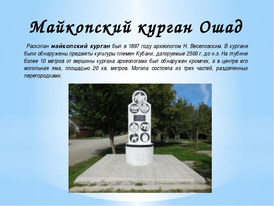 Майкопский курган Ошад Раскопан майкопский курган был в 1897 году археологом...