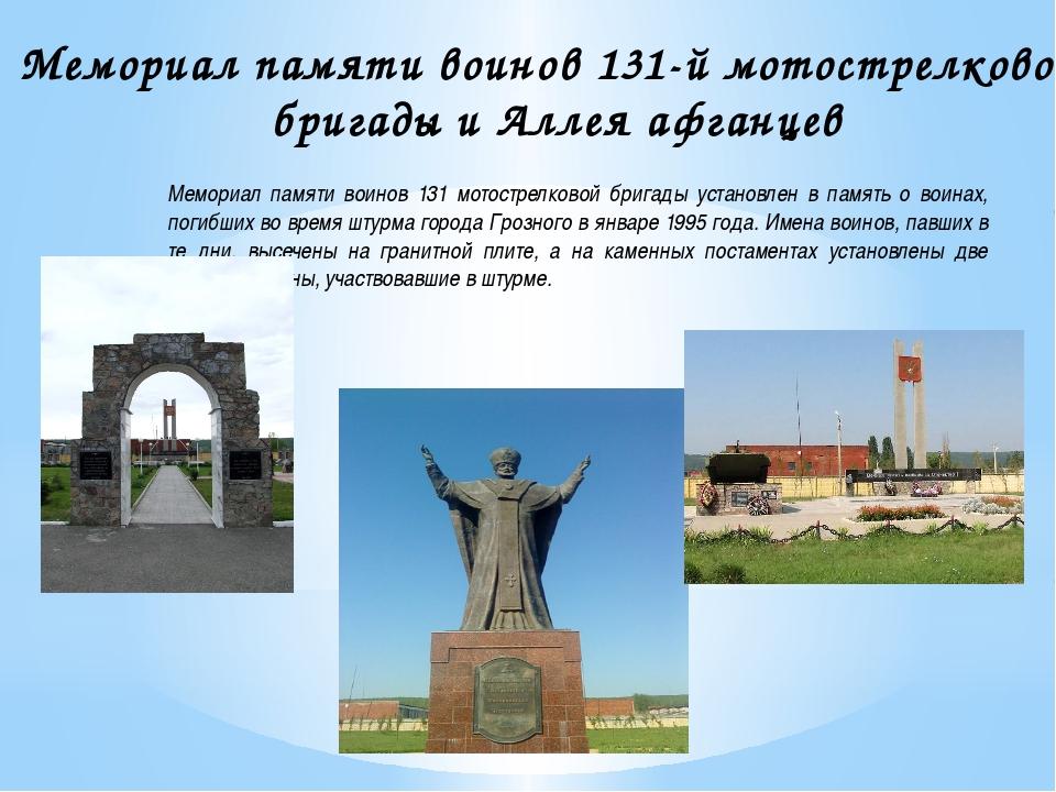 Мемориал памяти воинов 131-й мотострелковой бригады и Аллея афганцев Мемориал...
