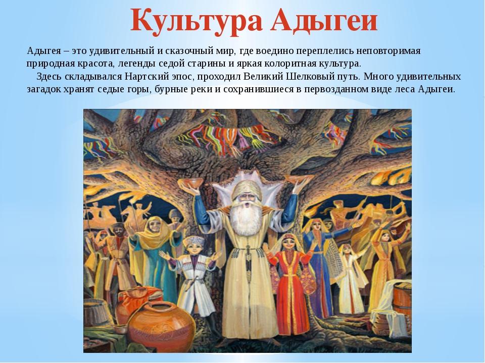 Культура Адыгеи Адыгея – это удивительный и сказочный мир, где воедино перепл...