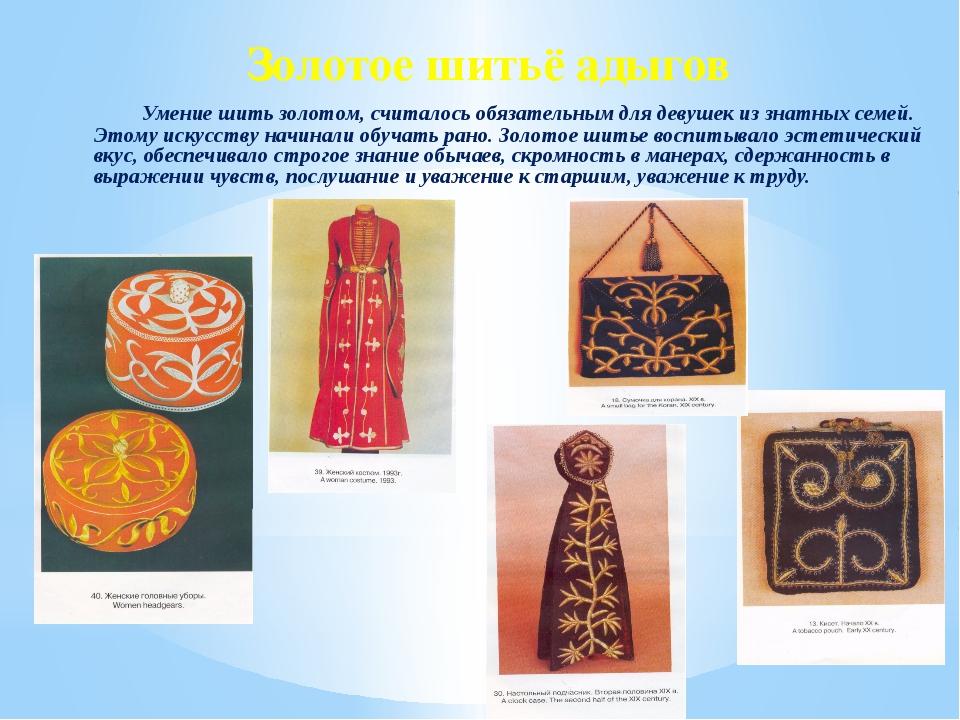 Золотое шитьё адыгов Умение шить золотом, считалось обязательным для девушек...