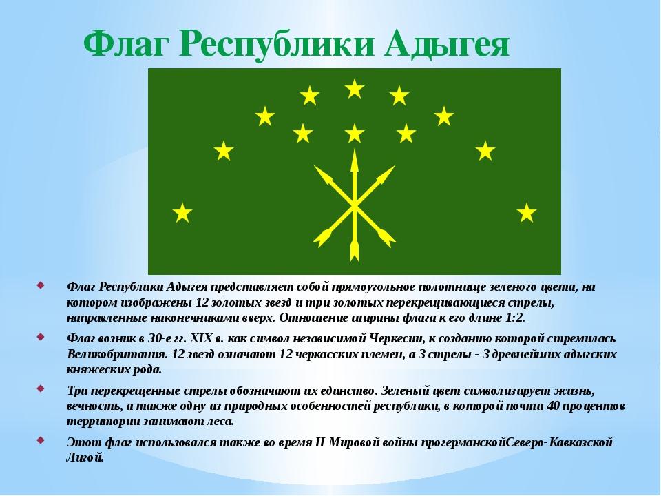 Флаг Республики Адыгея Флаг Республики Адыгея представляет собой прямоугольн...