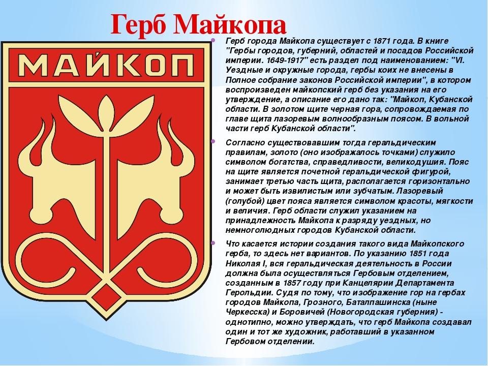 """Герб Майкопа Герб города Майкопа существует с 1871 года. В книге """"Гербы город..."""