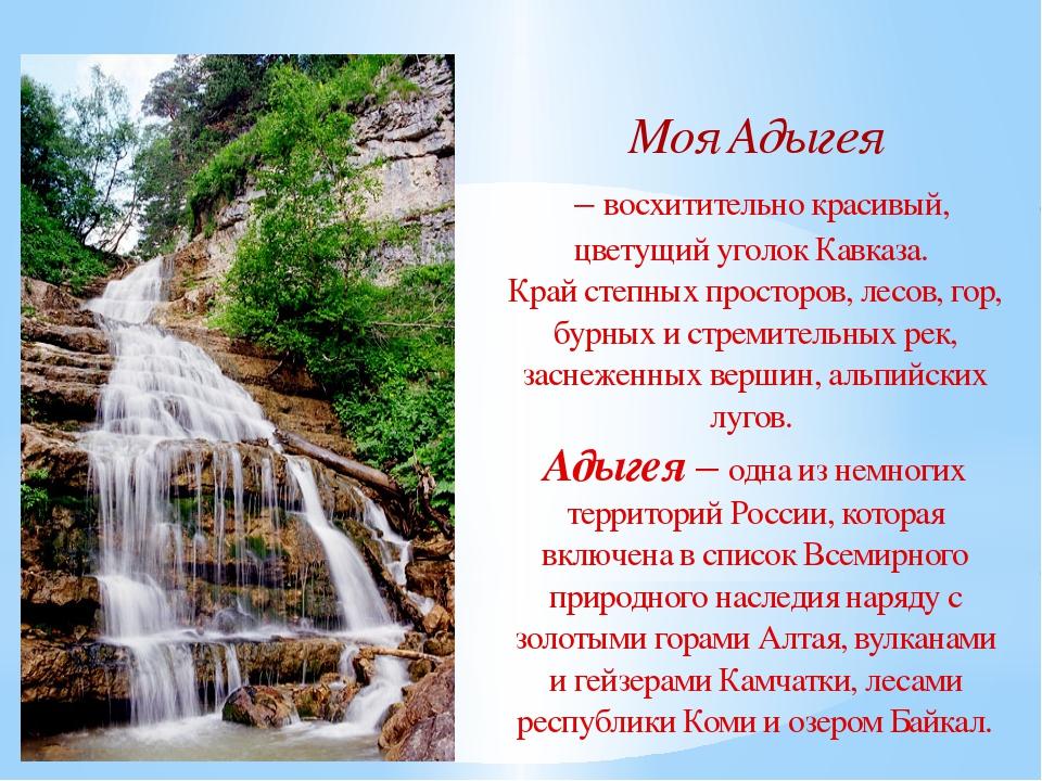 Моя Адыгея – восхитительно красивый, цветущий уголок Кавказа. Край степных пр...