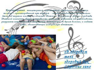 Кинезитерапия - танцетерапия, хореотерапия, коррекционная ритмика, телесно –