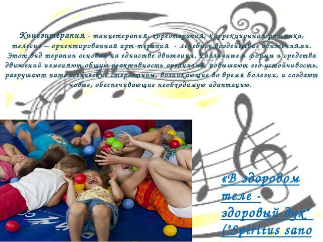 Кинезитерапия - танцетерапия, хореотерапия, коррекционная ритмика, телесно –...