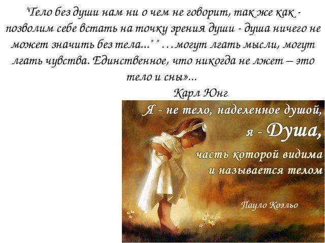 """""""Тело без души нам ни о чем не говорит, так же как - позволим себе встать на..."""