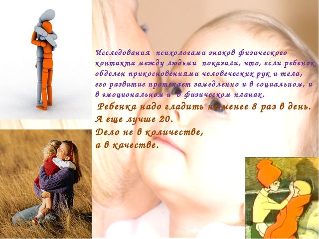 Исследования психологами знаков физического контакта между людьми показали,...
