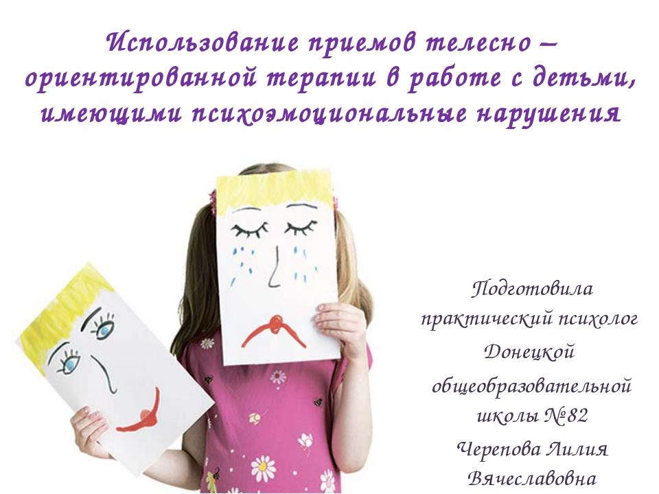 Использование приемов телесно – ориентированной терапии в работе с детьми, им...