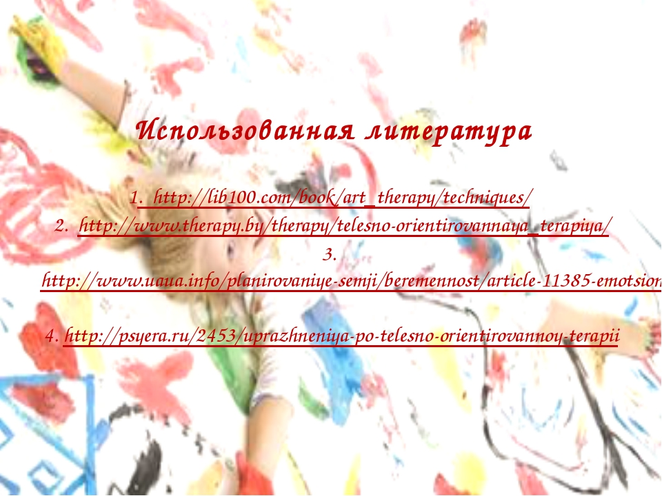 Использованная литература 1. http://lib100.com/book/art_therapy/techniques/ 2...