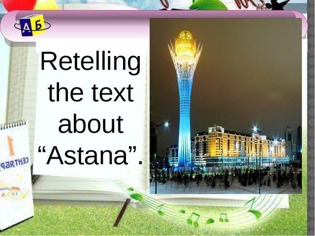 Astana Astana is the capital of Kazakhstan. It's very big and beautiful city....