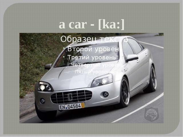 a car - [ka:]