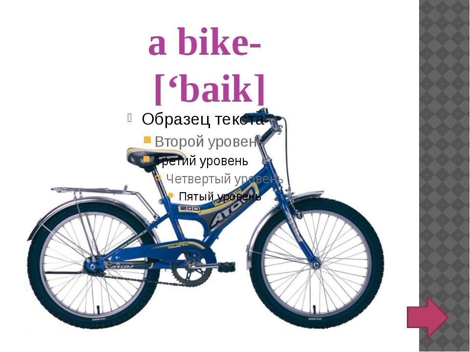 a bike- ['baik]