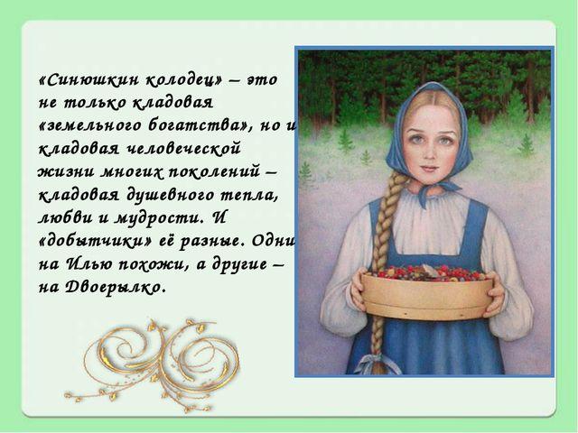 «Синюшкин колодец» – это не только кладовая «земельного богатства», но и клад...