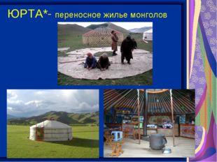 ЮРТА*- переносное жилье монголов