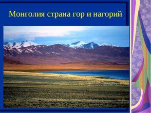 Монголия страна гор и нагорий