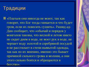 Традиции «Платьев они никогда не моют, так как говорят, что Бог тогда гневает
