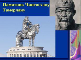 Памятник Чингисхану Тамерлану
