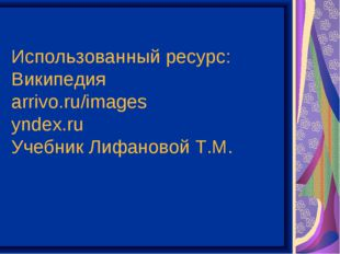 Использованный ресурс: Википедия arrivo.ru/images yndex.ru Учебник Лифановой