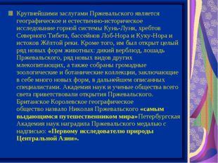 Крупнейшими заслугами Пржевальского является географическое и естественно-ист