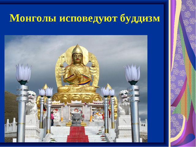 Монголы исповедуют буддизм