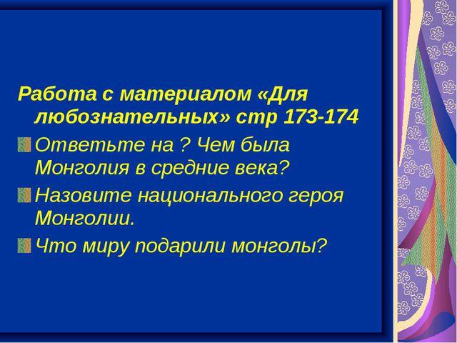 Работа с материалом «Для любознательных» стр 173-174 Ответьте на ? Чем была М...