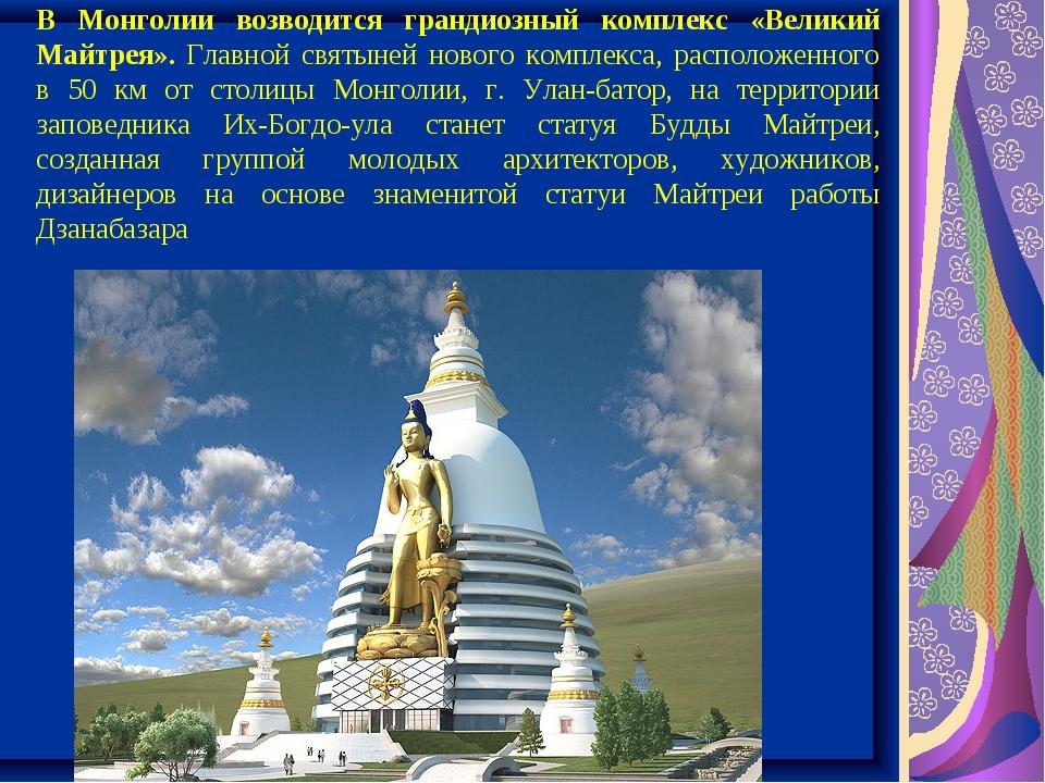 В Монголии возводится грандиозный комплекс «Великий Майтрея». Главной святыне...