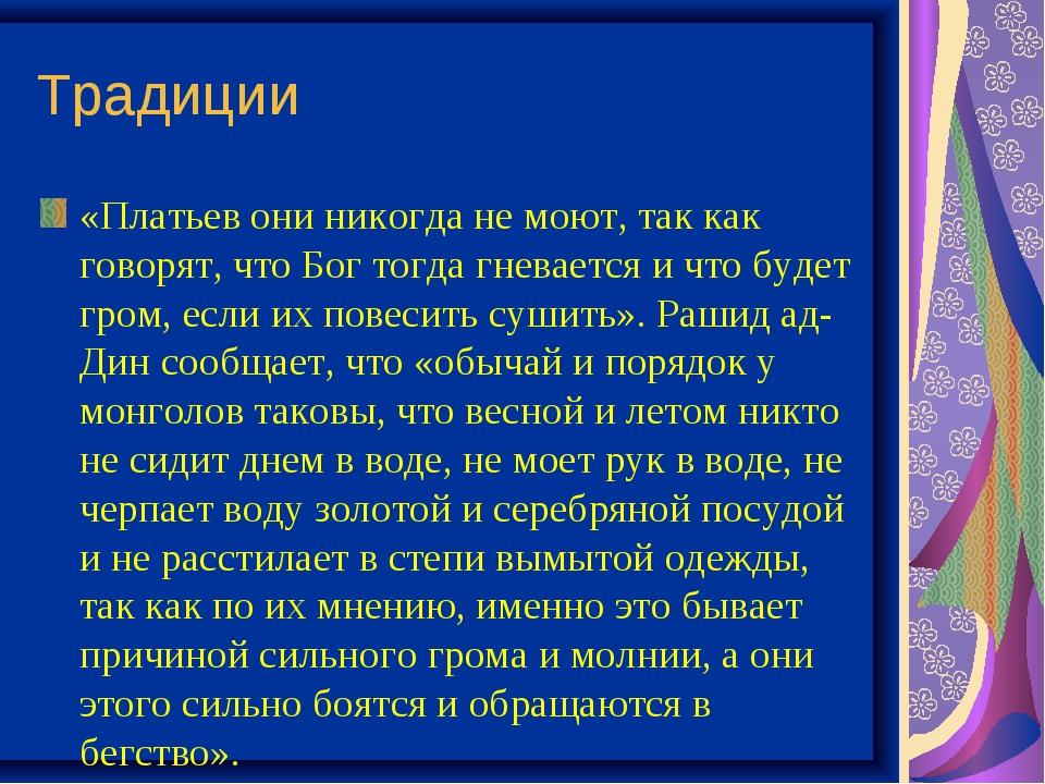 Традиции «Платьев они никогда не моют, так как говорят, что Бог тогда гневает...