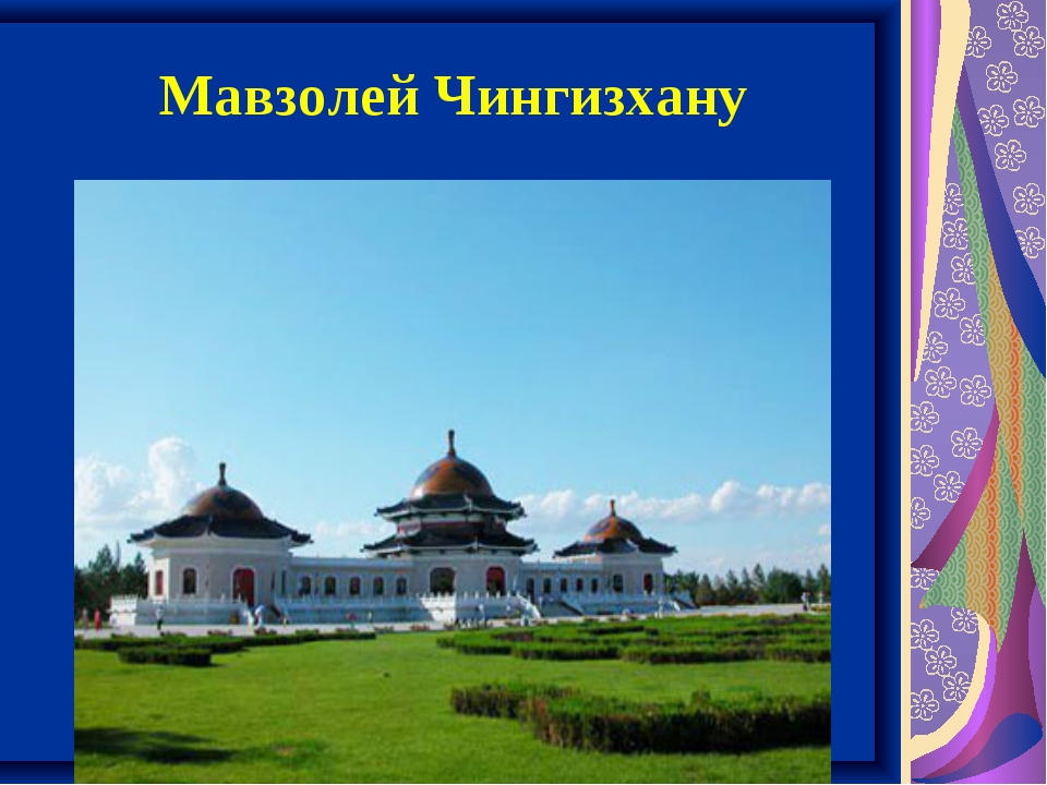 Мавзолей Чингизхану