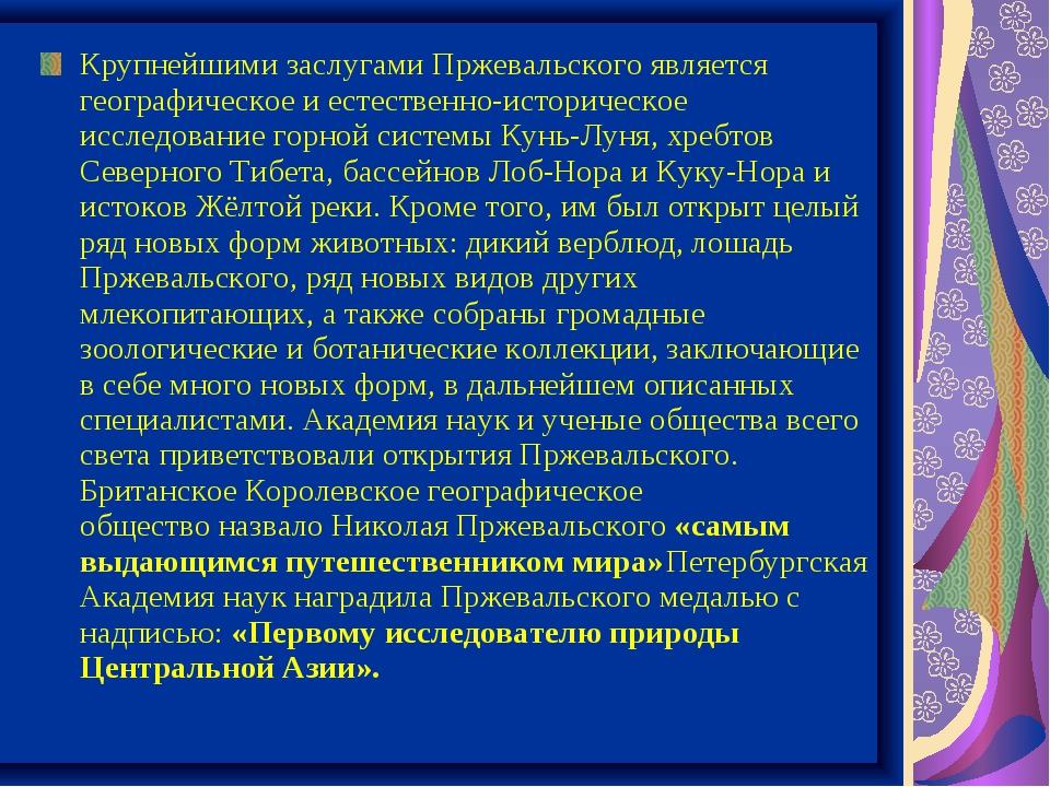 Крупнейшими заслугами Пржевальского является географическое и естественно-ист...