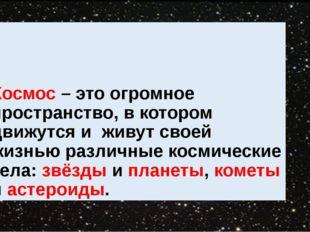 Космос – это огромное пространство, в котором движутся и живут своей жизнью р