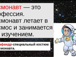 Космонавт — это профессия. Космонавт летает в Космос и занимается его изучени